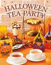 毎年大人気!ハロウィーンのお茶やお菓子