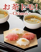全国からおいしいお取り寄せ お茶トモ!Ch'amis 最新号