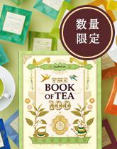 毎日を彩る100種のお茶 ブック オブ ティー 100