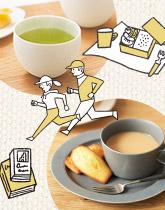 いろんなシーンで楽しむ 心やわらぐお茶