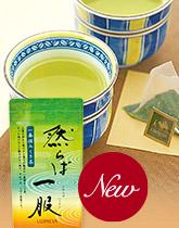 新作のお茶が仲間入り!「毎日の日本茶」シリーズ