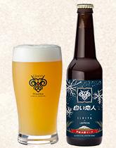 羊蹄山麓ビール 白い恋人 誕生