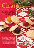 Ch'amis 〜お茶トモ!〜 1月号