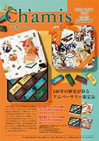 Ch'amis 〜お茶トモ!〜 2月号