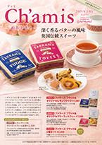 Ch'amis 〜お茶トモ!〜 3月号