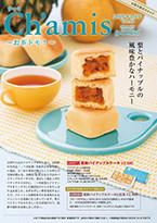 Ch'amis 〜お茶トモ!〜 4月号