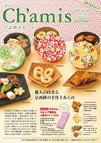 Ch'amis 〜お茶トモ!〜 5月号