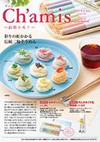 Ch'amis 〜お茶トモ!〜 6月号
