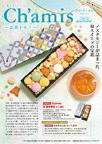 Ch'amis 〜お茶トモ!〜 7月号