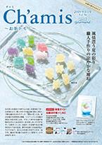 Ch'amis 〜お茶トモ!〜 8月号