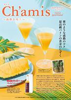 Ch'amis 〜お茶トモ!〜 9月号