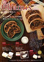 Ch'amis 〜お茶トモ!〜 10月号