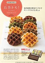 お茶トモ! 〜Ch'amis〜 1月号