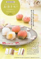 お茶トモ! 〜Ch'amis〜 3月号