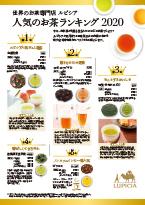 人気のお茶ランキング 2020