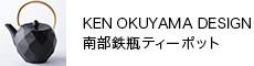 KEN OKUYAMA DESIGN 南部鉄瓶 ティーポット