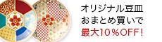 おまとめ買いがお得!オリジナル豆皿