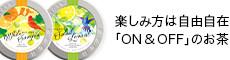 この夏おすすめ!「ON&OFF」のお茶