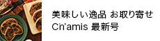 Ch'amis お茶トモ! 2019年9月号