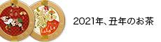 2021年、丑年のお茶