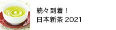 続々到着!日本新茶2021