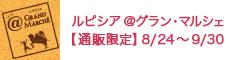 【8/24〜9/30】ルピシア @グラン・マルシェ
