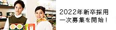 2022年新卒採用 一次募集を開始いたしました