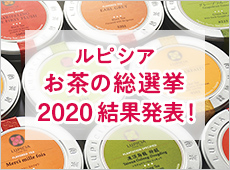 ルピシア お茶の総選挙 2020 開催中!