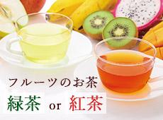 フルーツ香るお茶 緑茶 or 紅茶