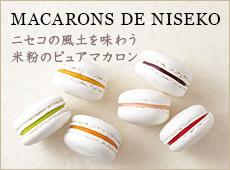ニセコの風土を味わう 米粉のピュアマカロン