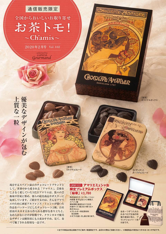 お茶トモ!〜Ch'amis〜 最新号