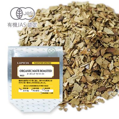 ◆オーガニック マテ・ロースト - 50g S 袋入