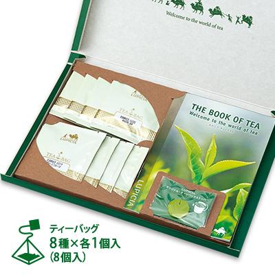 ティーテイスティングセット フレーバード紅茶 【ゆうパケット配送】