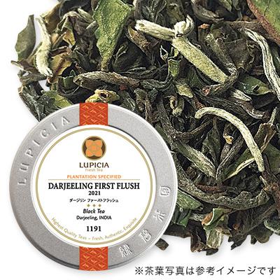 旬のダージリン紅茶2種「清秋(せいしゅう)」
