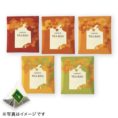 秋のティーバッグセット 5種