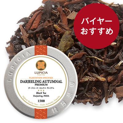旬のダージリン紅茶とスイーツ「陽来(ようらい)」