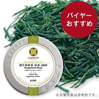日本茶2種「萌黄(もえぎ)」