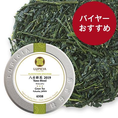 旬のお茶2種「葵月」