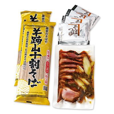 鴨そばセット(4人前・そばつゆ付き)