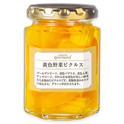 黄色野菜ピクルス