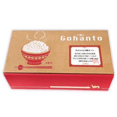 Gohanto4種セット