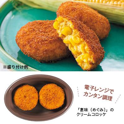 ニセコの野菜料理セット(ギフトBOX入)