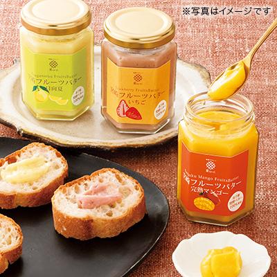 宮崎フルーツバター 完熟マンゴー