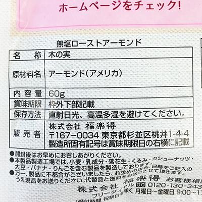 【ボンマルシェ】無塩ローストアーモンド×10