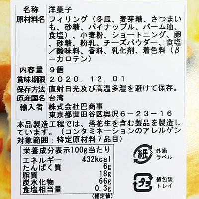 【ボンマルシェ】台湾パイナップルケーキ×4