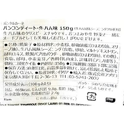 【ボンマルシェ】ボンタルカーネ3種セット