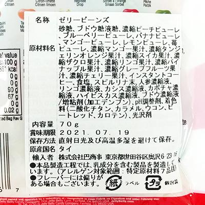【ボンマルシェ】ジェリーベリー フレーバーミックス×5