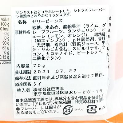【ボンマルシェ】ジェリーベリー サンキストシトラスミックス×5