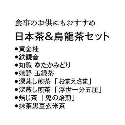 ティーテイスティングセット 日本茶&烏龍茶 【ゆうパケット配送】
