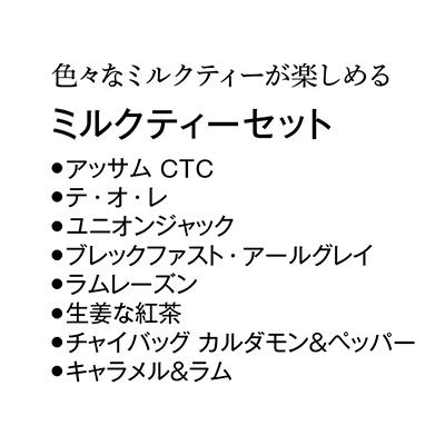 ティーテイスティングセット ミルクティー 【ゆうパケット配送】